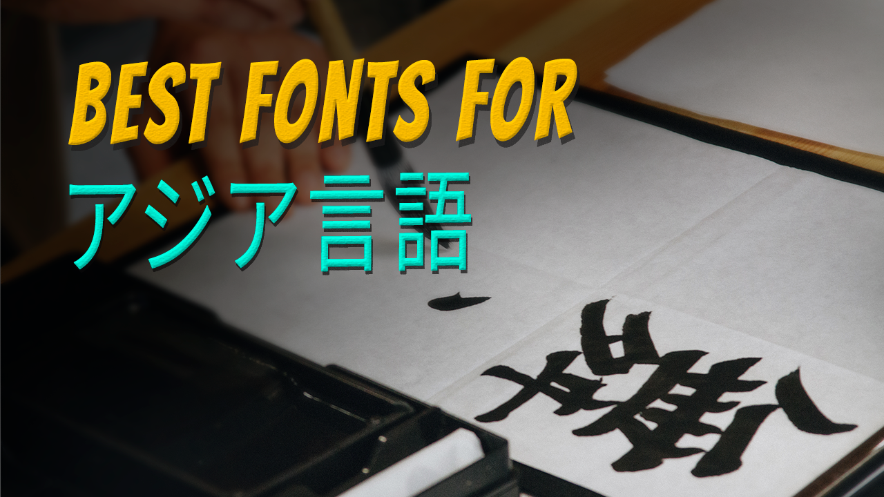 best-fonts-for-asian-languages